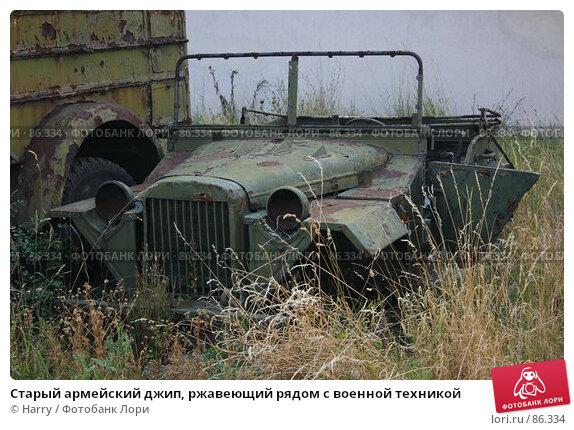 Старый армейский джип, ржавеющий рядом с военной техникой, фото № 86334, снято 3 августа 2007 г. (c) Harry / Фотобанк Лори