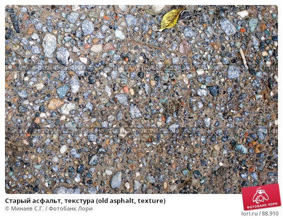Старый асфальт, текстура (old asphalt, texture), фото № 88910, снято 22 сентября 2007 г. (c) Минаев С.Г. / Фотобанк Лори