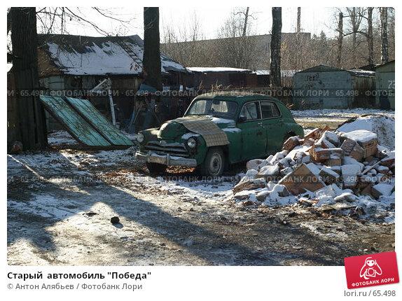 "Старый  автомобиль ""Победа"", фото № 65498, снято 1 ноября 2005 г. (c) Антон Алябьев / Фотобанк Лори"