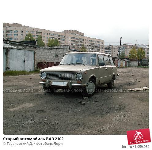 Купить «Старый автомобиль ВАЗ 2102», фото № 1059982, снято 1 октября 2006 г. (c) Тарановский Д. / Фотобанк Лори
