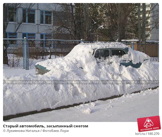 Старый автомобиль, засыпанный снегом, фото № 180270, снято 24 декабря 2007 г. (c) Лукиянова Наталья / Фотобанк Лори