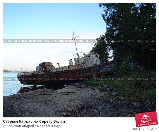 Старый баркас на берегу Волги, фото № 182274, снято 10 сентября 2005 г. (c) Баскаков Андрей / Фотобанк Лори