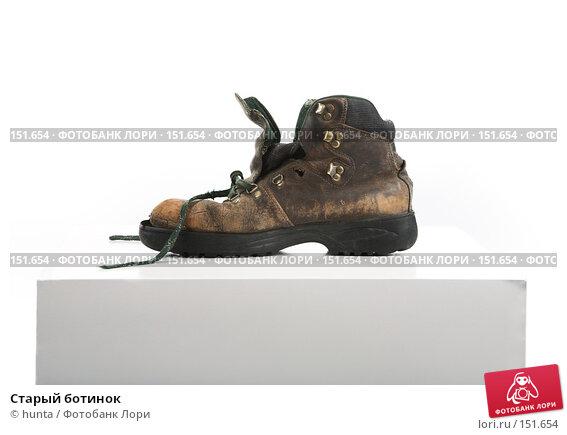 Старый ботинок, фото № 151654, снято 21 ноября 2007 г. (c) hunta / Фотобанк Лори