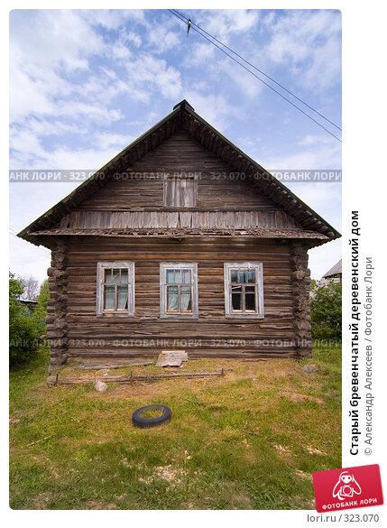 Старый бревенчатый деревенский дом, эксклюзивное фото № 323070, снято 14 июня 2008 г. (c) Александр Алексеев / Фотобанк Лори