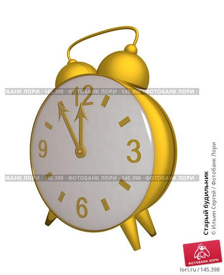 Старый будильник, иллюстрация № 145398 (c) Ильин Сергей / Фотобанк Лори