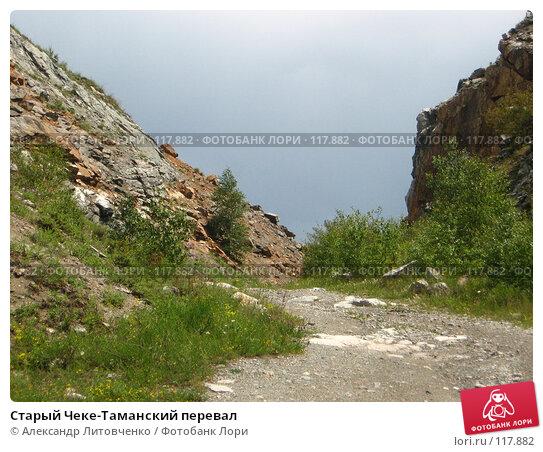 Старый Чеке-Таманский перевал, фото № 117882, снято 11 июля 2007 г. (c) Александр Литовченко / Фотобанк Лори
