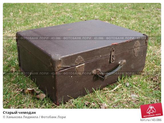 Старый чемодан, фото № 43086, снято 21 апреля 2007 г. (c) Ханыкова Людмила / Фотобанк Лори