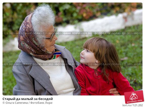 Старый да малый за беседой, фото № 121202, снято 1 октября 2007 г. (c) Ольга Сапегина / Фотобанк Лори