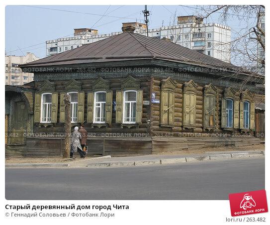 Старый деревянный дом город Чита, фото № 263482, снято 24 апреля 2008 г. (c) Геннадий Соловьев / Фотобанк Лори