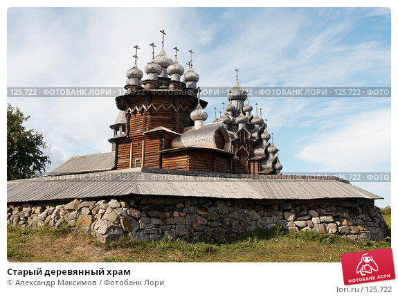 Старый деревянный храм, фото № 125722, снято 27 августа 2006 г. (c) Александр Максимов / Фотобанк Лори