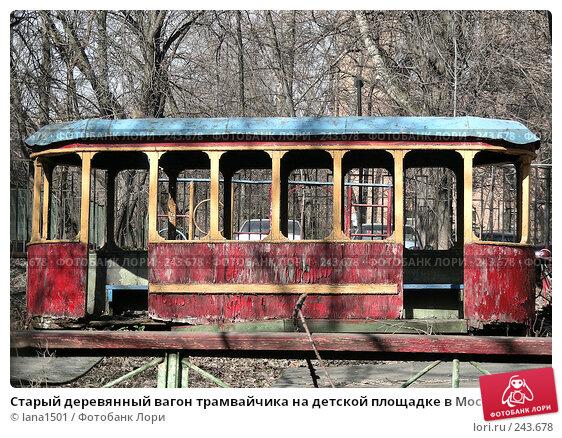 Старый деревянный вагон трамвайчика на детской площадке в Москве, эксклюзивное фото № 243678, снято 3 апреля 2008 г. (c) lana1501 / Фотобанк Лори