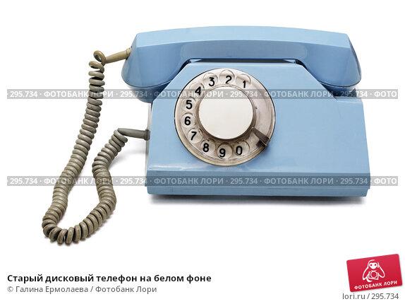 Старый дисковый телефон на белом фоне, фото № 295734, снято 13 мая 2008 г. (c) Галина Ермолаева / Фотобанк Лори