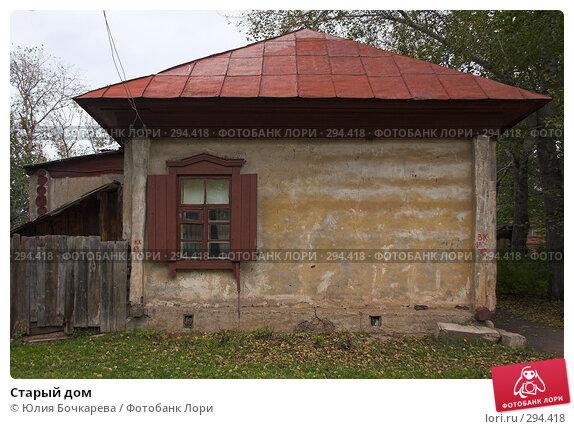 Старый дом, фото № 294418, снято 23 сентября 2006 г. (c) Юлия Бочкарева / Фотобанк Лори