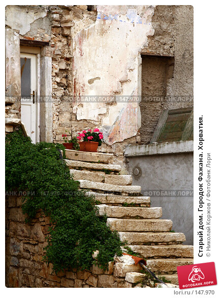 Старый дом. Городок Фажана. Хорватия., фото № 147970, снято 22 ноября 2007 г. (c) Николай Коржов / Фотобанк Лори