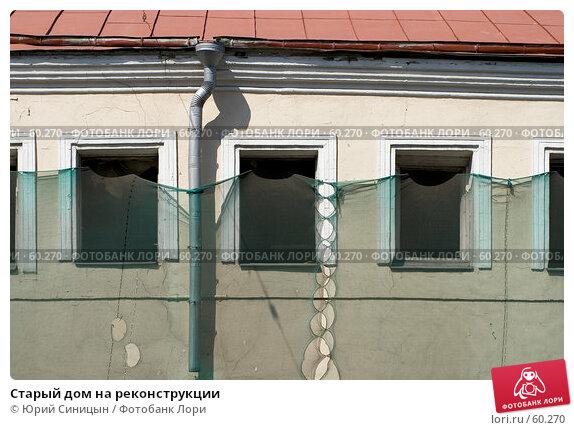 Старый дом на реконструкции, фото № 60270, снято 19 мая 2007 г. (c) Юрий Синицын / Фотобанк Лори