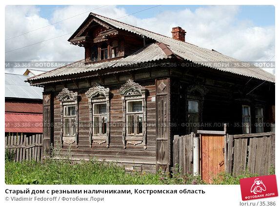 Купить «Старый дом с резными наличниками, Костромская область», фото № 35386, снято 11 августа 2006 г. (c) Vladimir Fedoroff / Фотобанк Лори