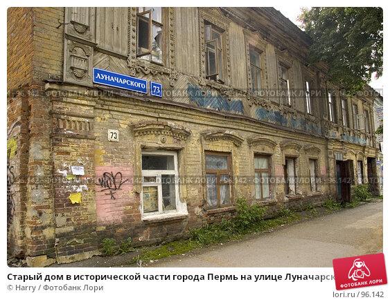 Старый дом в исторической части города Пермь на улице Луначарского, фото № 96142, снято 11 июля 2007 г. (c) Harry / Фотобанк Лори