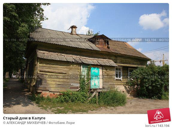 Старый дом в Калуге, фото № 143194, снято 28 июля 2007 г. (c) АЛЕКСАНДР МИХЕИЧЕВ / Фотобанк Лори