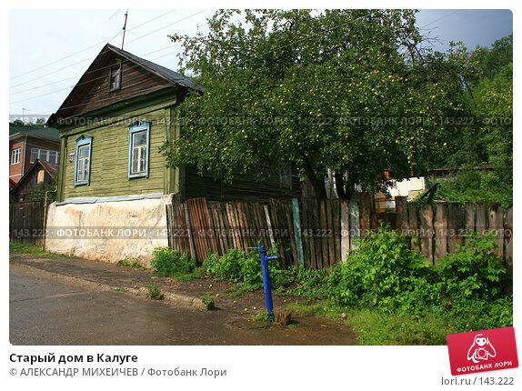 Старый дом в Калуге, фото № 143222, снято 28 июля 2007 г. (c) АЛЕКСАНДР МИХЕИЧЕВ / Фотобанк Лори