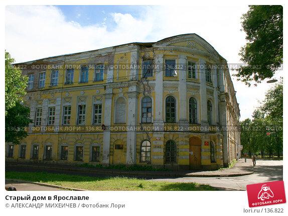 Старый дом в Ярославле, фото № 136822, снято 16 июня 2007 г. (c) АЛЕКСАНДР МИХЕИЧЕВ / Фотобанк Лори