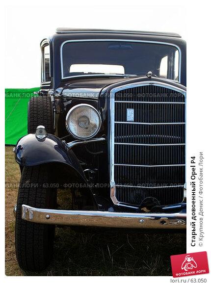 Старый довоенный Opel P4, фото № 63050, снято 13 июня 2007 г. (c) Крупнов Денис / Фотобанк Лори