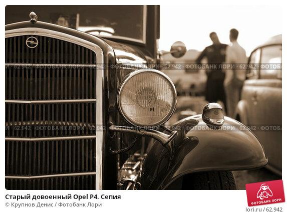 Старый довоенный Opel P4. Сепия, фото № 62942, снято 13 июня 2007 г. (c) Крупнов Денис / Фотобанк Лори