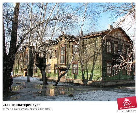 Старый Екатеринбург, эксклюзивное фото № 48182, снято 2 апреля 2006 г. (c) Ivan I. Karpovich / Фотобанк Лори