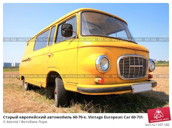 Старый европейский автомобиль 60-70-х. Vintage European Car 60-70h, фото № 107142, снято 11 июля 2007 г. (c) Astroid / Фотобанк Лори