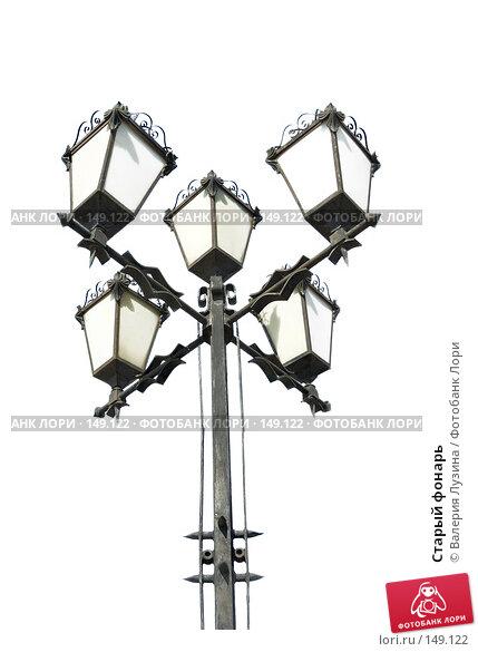 Старый фонарь, фото № 149122, снято 11 августа 2007 г. (c) Валерия Потапова / Фотобанк Лори