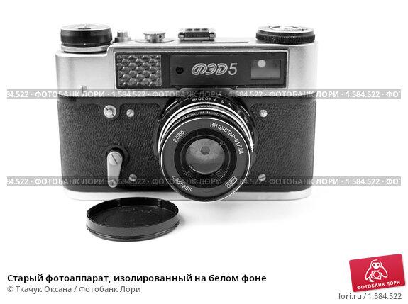 Купить «Старый фотоаппарат, изолированный на белом фоне», фото № 1584522, снято 22 марта 2010 г. (c) Ткачук Оксана / Фотобанк Лори