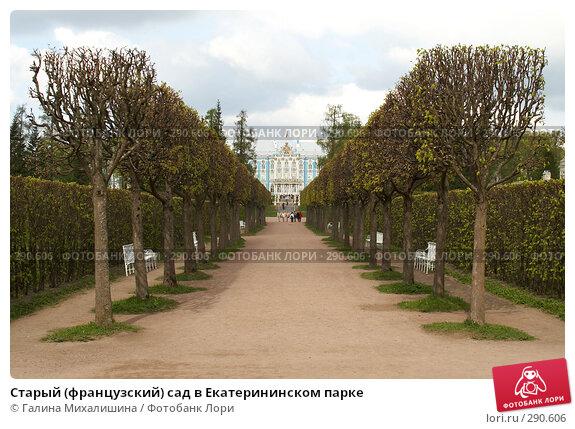 Старый (французский) сад в Екатерининском парке, фото № 290606, снято 10 мая 2008 г. (c) Галина Михалишина / Фотобанк Лори