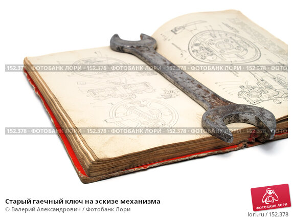 Старый гаечный ключ на эскизе механизма, фото № 152378, снято 11 декабря 2016 г. (c) Валерий Александрович / Фотобанк Лори