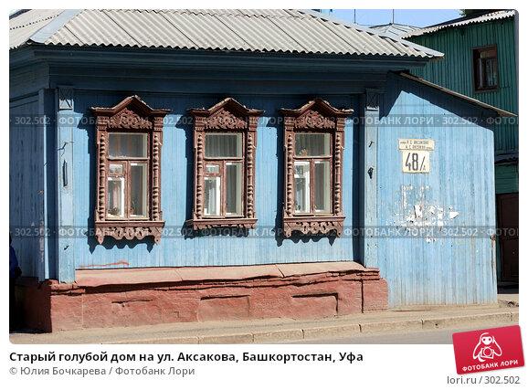 Старый голубой дом на ул. Аксакова, Башкортостан, Уфа, фото № 302502, снято 3 июня 2005 г. (c) Юлия Бочкарева / Фотобанк Лори