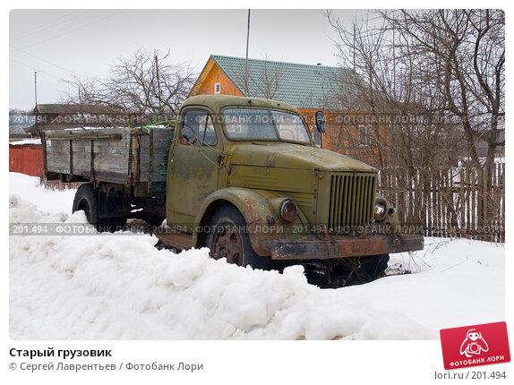 Старый грузовик, фото № 201494, снято 9 февраля 2008 г. (c) Сергей Лаврентьев / Фотобанк Лори