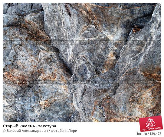 Старый камень - текстура, фото № 139478, снято 27 сентября 2007 г. (c) Валерий Александрович / Фотобанк Лори