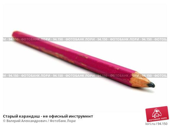 Старый карандаш - не офисный инструмент, фото № 94150, снято 21 октября 2016 г. (c) Валерий Александрович / Фотобанк Лори