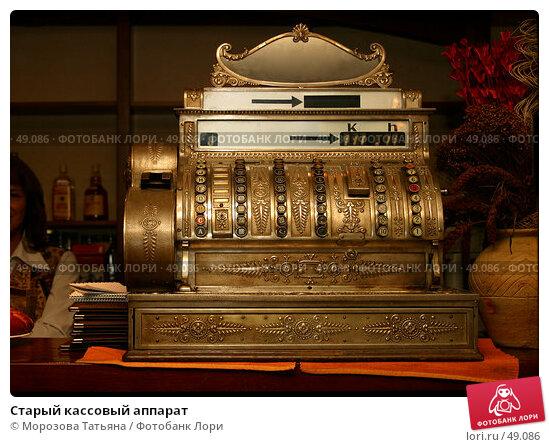Старый кассовый аппарат, фото № 49086, снято 29 июля 2006 г. (c) Морозова Татьяна / Фотобанк Лори