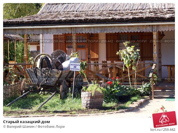Старый казацкий дом, фото № 259442, снято 28 сентября 2007 г. (c) Валерий Шанин / Фотобанк Лори