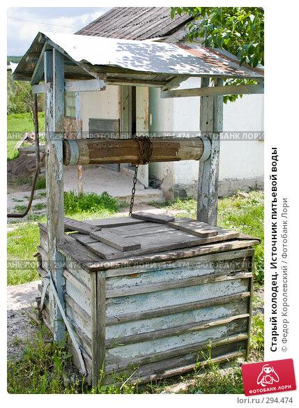 Старый колодец. Источник питьевой воды, фото № 294474, снято 17 мая 2008 г. (c) Федор Королевский / Фотобанк Лори