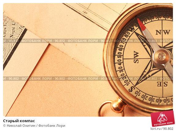 Старый компас, фото № 90802, снято 9 мая 2007 г. (c) Николай Охитин / Фотобанк Лори