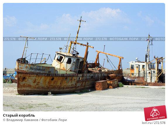Купить «Старый корабль», фото № 272578, снято 23 июля 2006 г. (c) Владимир Хаманов / Фотобанк Лори