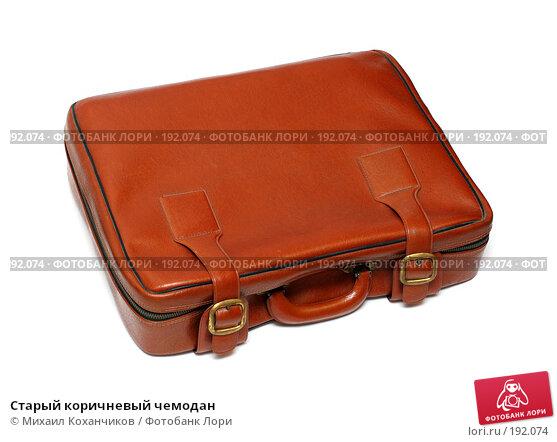 Старый коричневый чемодан, фото № 192074, снято 27 января 2008 г. (c) Михаил Коханчиков / Фотобанк Лори