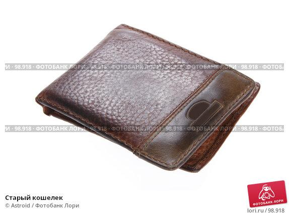Купить «Старый кошелек», фото № 98918, снято 13 января 2007 г. (c) Astroid / Фотобанк Лори
