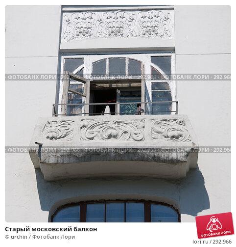 Старый московский балкон, фото № 292966, снято 3 мая 2008 г. (c) urchin / Фотобанк Лори