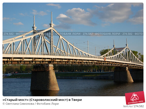 «Старый мост» (Староволжский мост) в Твери, фото № 274582, снято 2 мая 2008 г. (c) Светлана Симонова / Фотобанк Лори