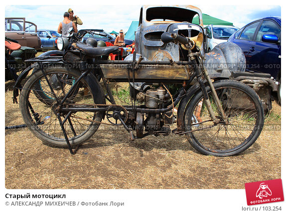 Старый мотоцикл, фото № 103254, снято 22 сентября 2017 г. (c) АЛЕКСАНДР МИХЕИЧЕВ / Фотобанк Лори