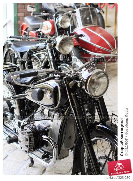 Старый мотоцикл, фото № 323250, снято 15 июня 2008 г. (c) ФЕДЛОГ.РФ / Фотобанк Лори