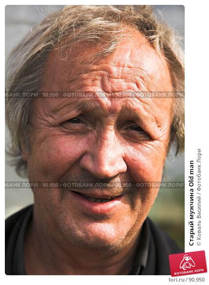 Купить «Старый мужчина Old man», фото № 90950, снято 17 сентября 2006 г. (c) Коваль Василий / Фотобанк Лори