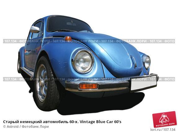Старый немецкий автомобиль 60-х. Vintage Blue Car 60's, фото № 107134, снято 23 января 2017 г. (c) Astroid / Фотобанк Лори