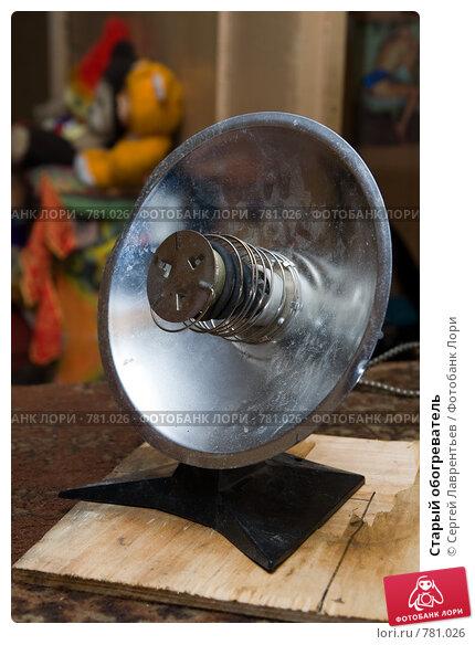 Купить «Старый обогреватель», фото № 781026, снято 25 марта 2009 г. (c) Сергей Лаврентьев / Фотобанк Лори